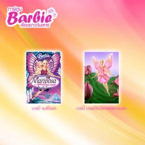 ภาพยนตร์ช่อง3 การ์ตูน Barbie เรื่องยาววันเสาร์  ประจำเดือนกันยายน 2561
