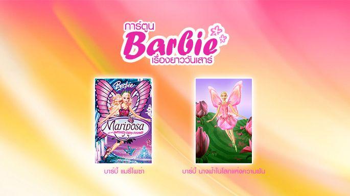 ซีรีส์ช่อง3 การ์ตูน Barbie เรื่องยาววันเสาร์  ประจำเดือนกันยายน 2561