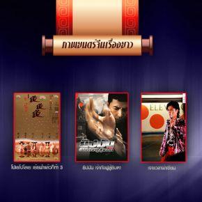 ภาพยนตร์ช่อง3 ภาพยนตร์จีนเรื่องยาว เดือนตุลาคม2561