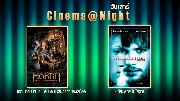 ซีรีส์ช่อง3 Cinema@Night เดือนตุลาคม 2561
