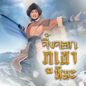 ซีรีส์ช่อง3 จิ้งจอกภูเขาหิมะ  (30 ต.ค.)