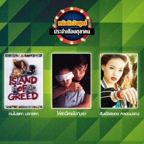 ภาพยนตร์ช่อง3 หนังดังวันศุกร์ เดือนตุลาคม2561