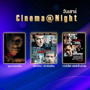 ภาพยนตร์ช่อง3 Cinema@Night เดือนพฤศจิกายน 2561