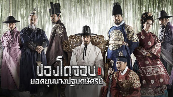 ซีรีส์ช่อง3 ชองโดจอน ยอดขุนนางปฐมกษัตริย์