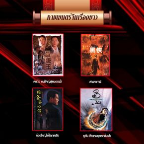 ซีรีส์ช่อง3 ภาพยนตร์จีนเรื่องยาว เดือนพฤศจิกายน 2561