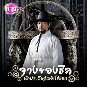 ซีรีส์ช่อง3 จางยองชิล นักประดิษฐ์แห่งโชซอน