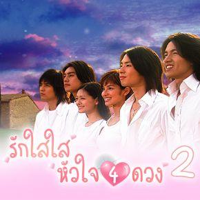 ซีรีส์ช่อง3 รักใสใส หัวใจ 4 ดวงภาค 2