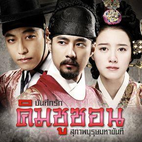 ซีรีส์ช่อง3 บันทึกรักคิมชูซอน สุภาพบุรุษมหาขันที (16 พ.ย.)