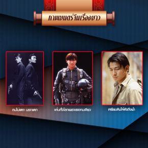 ซีรีส์ช่อง3 ภาพยนตร์จีนเรื่องยาว  ประจำเดือนธันวาคม 2561