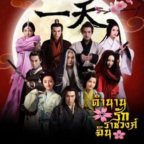 ซีรีส์ช่อง3 ตำนานรักราชวงศ์ฉิน