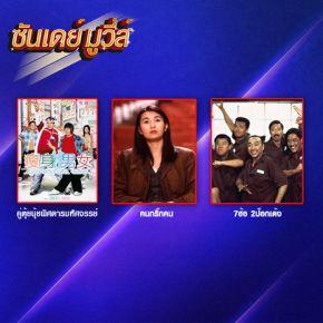 ซีรีส์ช่อง3 ซันเดย์ มูวี่ส์ เดือนธันวาคม  2561