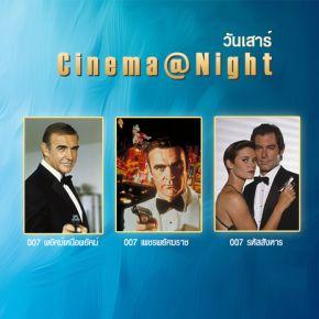 ซีรีส์ช่อง3 Cinema@Night เดือนธันวาคม 2561