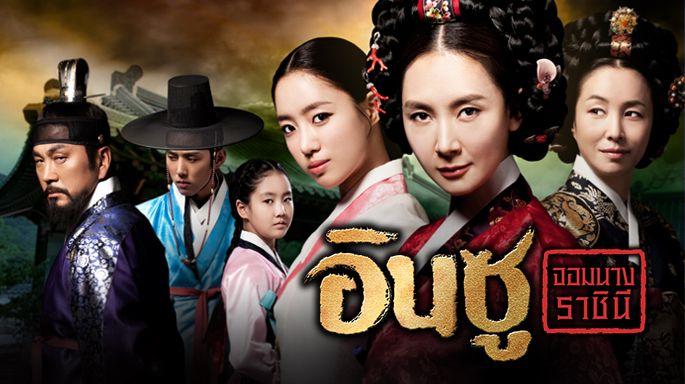 ซีรีส์ช่อง3 อินซู จอมนางราชินี