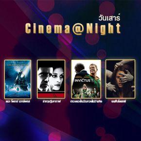 ซีรีส์ช่อง3 Cinema@Night  เดือนมกราคม 2562