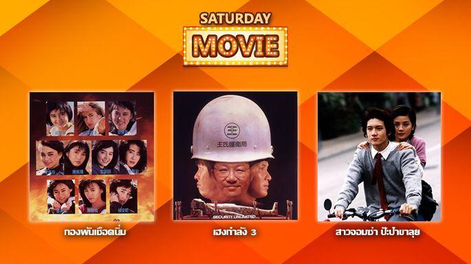 ซีรีส์ช่อง3 S a t u r d a y Movie เดือนกุมภาพันธ์ 2562