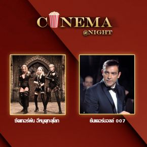 ซีรีส์ช่อง3 Cinema@Night เดือนกุมภาพันธ์ 2562