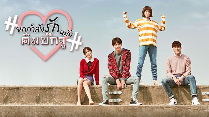 ซีรีส์ช่อง3 ยกกำลังรัก ฉบับคิมบ๊กจู