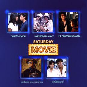 ภาพยนตร์ช่อง3 S a t u r d a y Movie เดือนมีนาคม 2562
