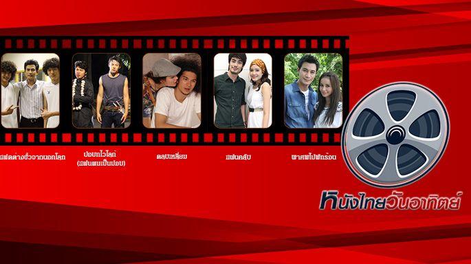 ซีรีส์ช่อง3 หนังไทยวันอาทิตย์ เดือนมีนาคม 2562