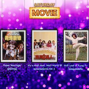 ซีรีส์ช่อง3 S a t u r d a y    movie เดือนพฤษภาคม 2562