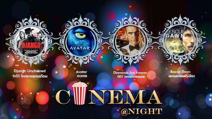 ซีรีส์ช่อง3 Cinema@Night  เดือนพฤษภาคม 2562