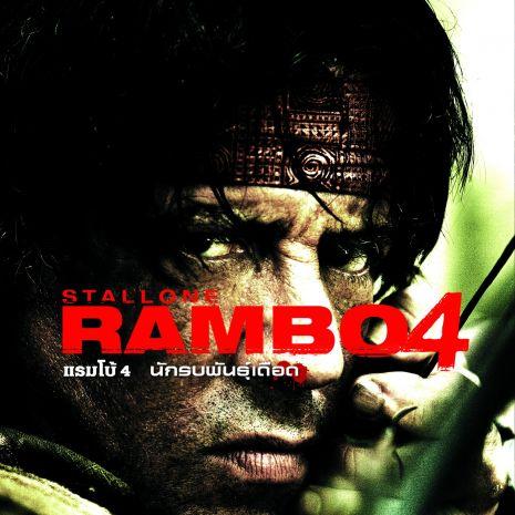 ภาพยนตร์ช่อง3 Cinema@Night เดือนมิถุนายน 2562