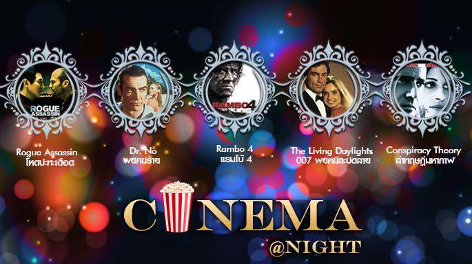 ซีรีส์ช่อง3 Cinema@Night เดือนมิถุนายน 2562
