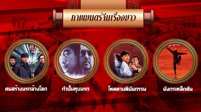 ซีรีส์ช่อง3 ภาพยนตร์จีนเรื่องยาว ประจำเดือนมิถุนายน 2562