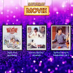 ซีรีส์ช่อง3 S a t u r d a y   movie เดือนกรกฎาคม 2562