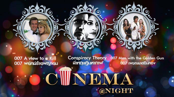 ซีรีส์ช่อง3 Cinema@Night เดือนสิงหาคม 2562