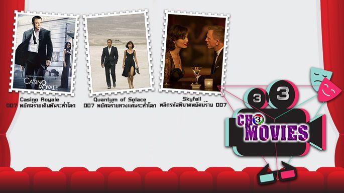 ซีรีส์ช่อง3 CH3 MOVIES เดือนตุลาคม 2562