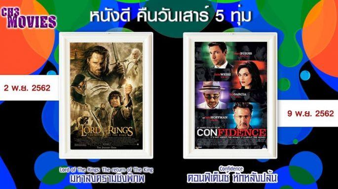 ซีรีส์ช่อง3 ch3 movies เดือนพฤศจิกายน 2562