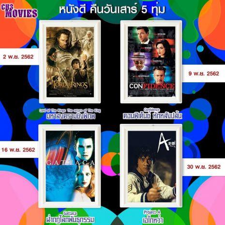 ภาพยนตร์ช่อง3 ch3 movies เดือนพฤศจิกายน 2562