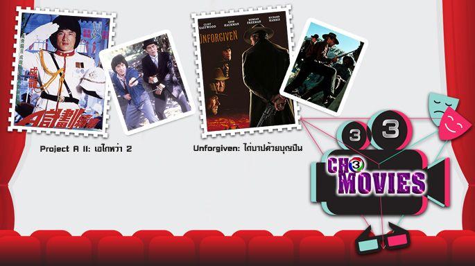 ซีรีส์ช่อง3 Ch3Moives เดือนธันวาคม 2562