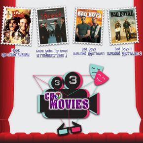 ภาพยนตร์ช่อง3  CH3Movies  เดือนมกราคม 2563