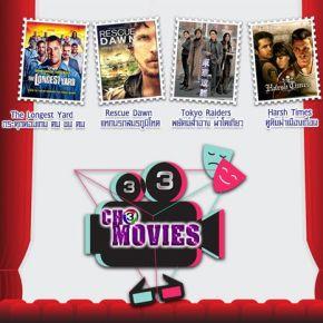 ภาพยนตร์ช่อง3 เดือนกุมภาพันธ์ 2563