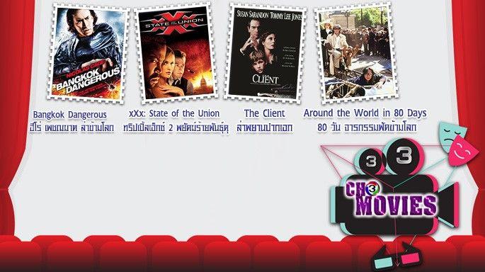 ซีรีส์ช่อง3 Ch3movies เดือนเมษายน 2563