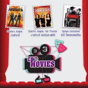 ซีรีส์ช่อง3 ch3 movies เดือนมีนาคม 2563