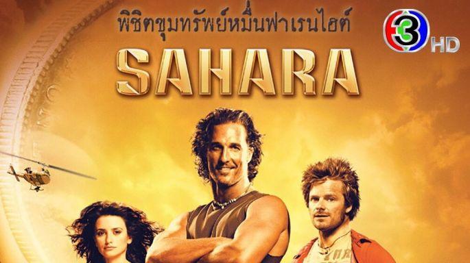 ซีรีส์ช่อง3 หนังฝรั่งเทศกาลสงกรานต์