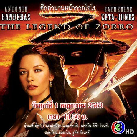 ภาพยนตร์ช่อง3 หนังดังวันหยุดนักขัตฤกษ์ เดือนพฤษภาคม 2563