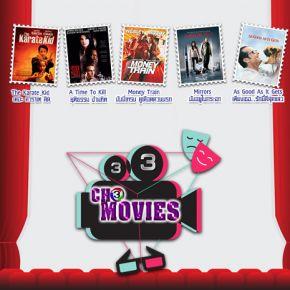 ภาพยนตร์ช่อง3 ch3movies เดือนพฤษภาคม 2563