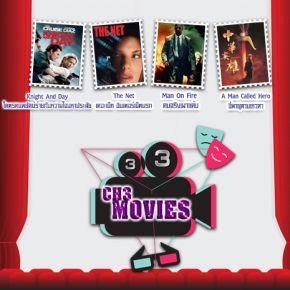 ภาพยนตร์ช่อง3 ch3movies เดือนมิถุนายน 2563