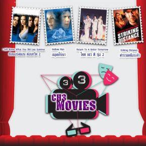 ภาพยนตร์ช่อง3 ch3movies เดือนกรกฎาคม 2563