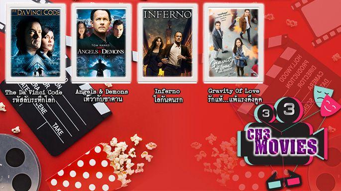 ซีรีส์ช่อง3 ch3 movies เดือนมีนาคม 2564