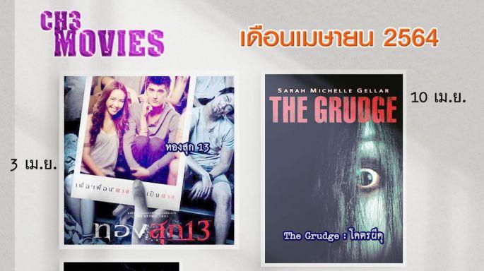 ซีรีส์ช่อง3 ch3movies เดือนเมษายน 2564