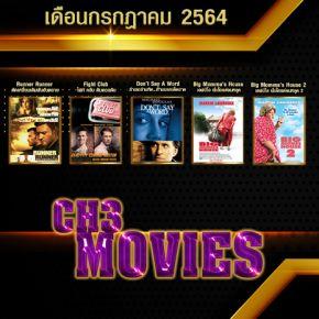 ภาพยนตร์ช่อง3 เดือนกรกฎาคม 2564