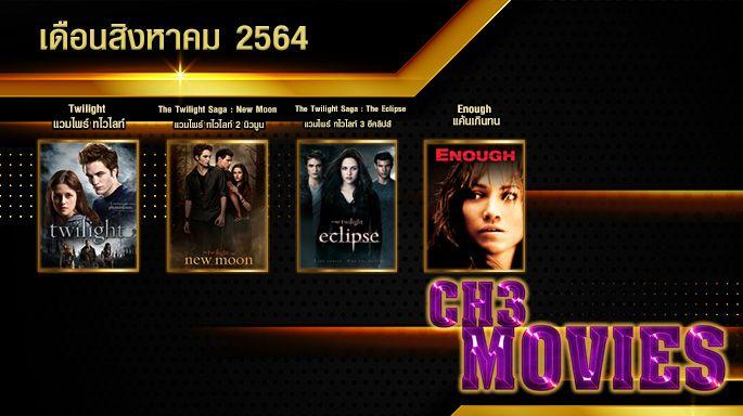ซีรีส์ช่อง3 เดือนสิงหาคม 2564