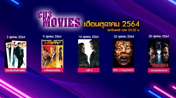 ซีรีส์ช่อง3 CH3Movies เดือนตุลาคม 2564