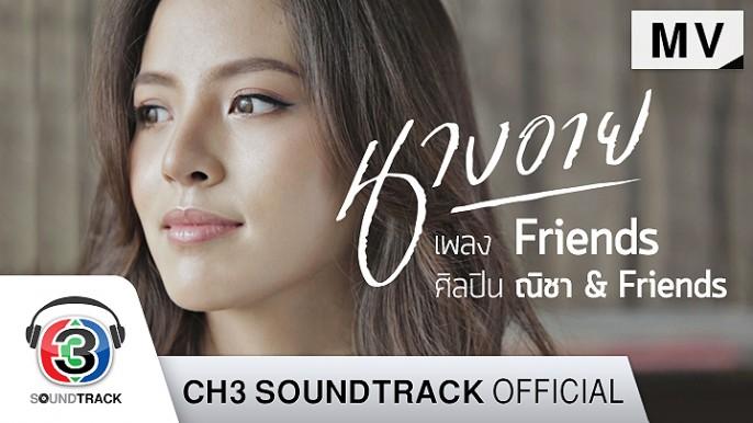 เพลงละครช่อง3 Friends Ost.นางอาย | ณิชา & Friends