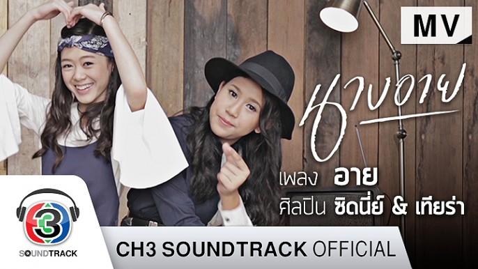 เพลงละครช่อง3 อาย Ost.นางอาย | ซิดนี่ย์&เทียร่า